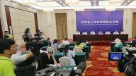 2020江西森林旅游节筹备情况新闻发布会在南昌举行