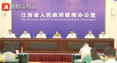 [2020-8-18]江西森林旅游节筹备情况新闻发布会