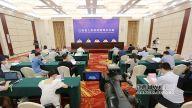 2020仙女湖七夕文化旅游节暨首届新余夜间文化旅游消费季新闻发布会在南昌举行