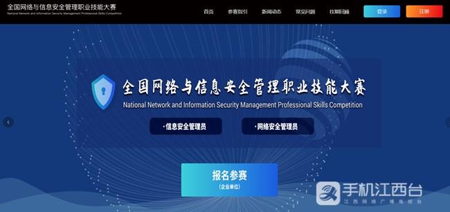 2020年全国网络与信息安全管理职业技能大赛江西选拔赛启动