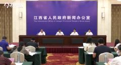 [2020-8-24]部省共建职业教育创新发展高地新闻发布会