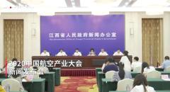 [2020-8-31]2020中国航空产业大会新闻发布会