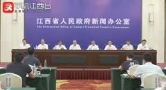 [2020-8-28]江西省加强塑料污染治理新闻发布会
