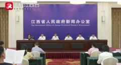 """[2020-8-31]江西省""""整洁美丽 和谐宜居""""新农村建设情况新闻发布会"""