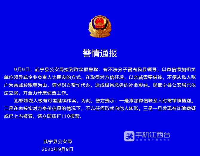 9月9日晚,九江市武宁县公安局发布警情通报。