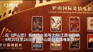 """重走庐山路 重寻""""庐山恋""""  庐山将举行国际爱情电影周"""