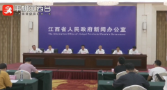 [2020-9-10]江西省防汛救灾新闻发布会