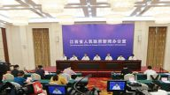 全省防汛救灾工作新闻发布会在南昌举行