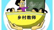 中央财政700亿元支持乡村教师队伍建设