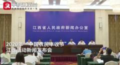 """[2020-9-14]2020年""""中国农民丰收节""""江西活动新闻发布会"""
