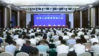 刘奇在全省工业强省推进大会上强调 坚定不移深入实施工业强省战略 加快推动工业高质量跨越式发展 易炼红主持