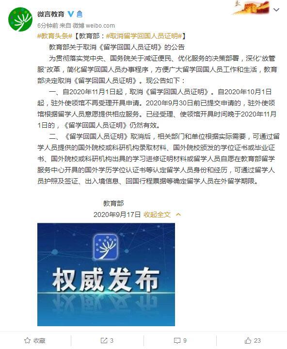 来源:教育部新闻办公室官方微博