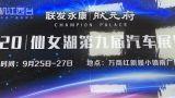 新余第九届仙女湖车展将于9月25日在万商红新履小镇盛大开幕