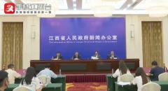 [2020-9-16]第十七届赣台(吉安)经贸文化合作交流大会新闻发布会