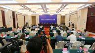 南昌汉代海昏侯国遗址公园开园新闻发布会在南昌举行