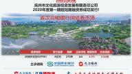 九江银行抚州分行非金融企业债务融资工具承销业务实现新突破