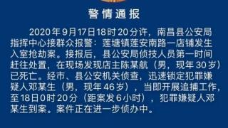 南昌一金店遭抢劫30岁店主被杀 凶手已被抓