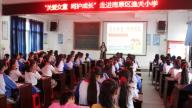 """妇联""""关爱女童、呵护成长""""讲座在赣州市南康区逸夫小学开讲"""
