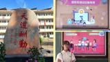 赣州市南康区平田中学开展国家网络安全宣传周活动