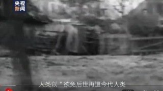 时政微视频丨为了人类共同的命运