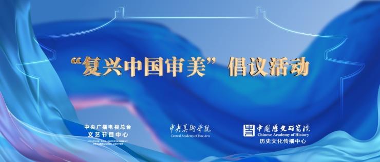 复兴中国审美 《衣尚中国》节目启动仪式在京举行