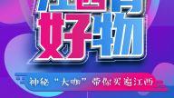 """【H5策划】江西有好物 ——神秘""""大咖""""带你买遍江西"""