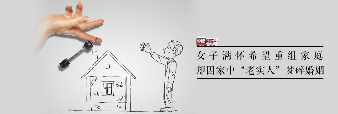 """金牌调解20200927 """"老实人""""的心机"""