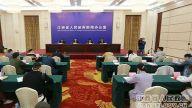 樟树第51届全国药材药品交易会新闻发布会在南昌举行