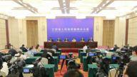 《江西省标准化条例》贯彻实施新闻发布会在南昌举行