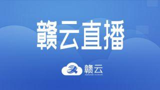 赣云直播预告 江西省互联网大会来了!9月30日9:30发布