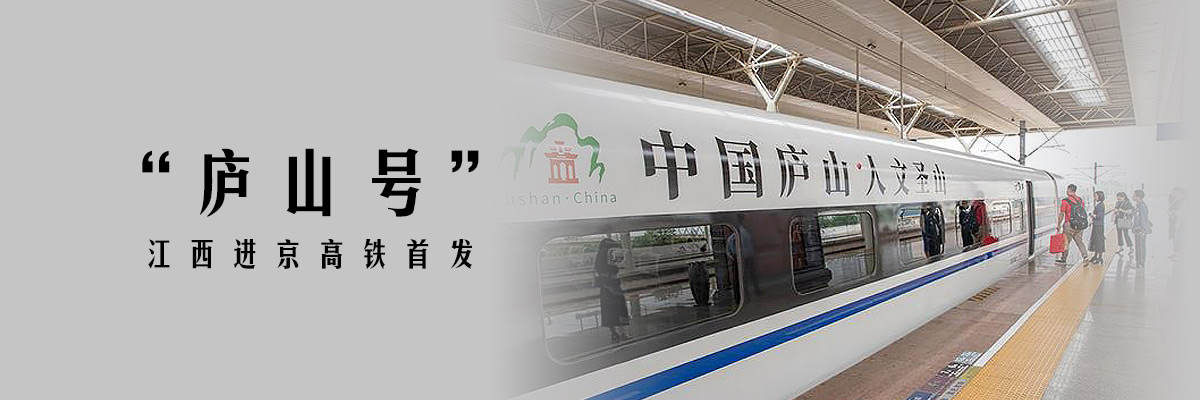 """""""庐山号""""江西进京高铁首发"""