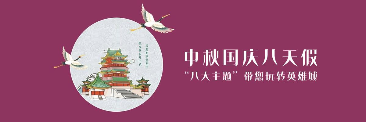 """南昌:中秋国庆八天假 """"八大主题""""带您玩转英雄城"""