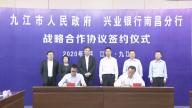 兴业银行南昌分行与九江市政府签署战略合作协议