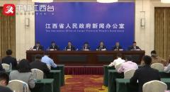 [2020-9-29]江西省扫黑办挂牌督办案件新闻发布会