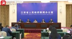 [2020-9-30]2020(第六届)江西省互联网大会新闻发布会