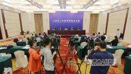 2020江西省互联网大会新闻发布会在南昌举行