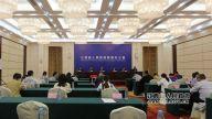 2020中国景德镇国际陶瓷博览会新闻发布会在南昌举行