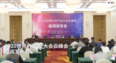 [2020-10-10]2020世界VR产业大会云峰会新闻发布会