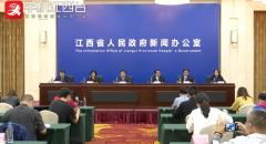 [2020-10-10]2020中国景德镇国际陶瓷博览会新闻发布会