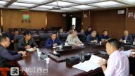 上饶市余干县工程建设项目区域评估工作推进会召开