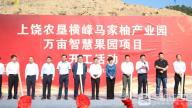 上饶农垦横峰马家柚产业园万亩智慧果园项目开工