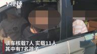 车上挤了7个小孩!男子面包车严重超员被查