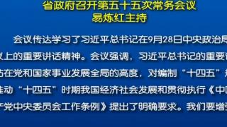 省政府召开第五十五次常务会议 易炼红主持
