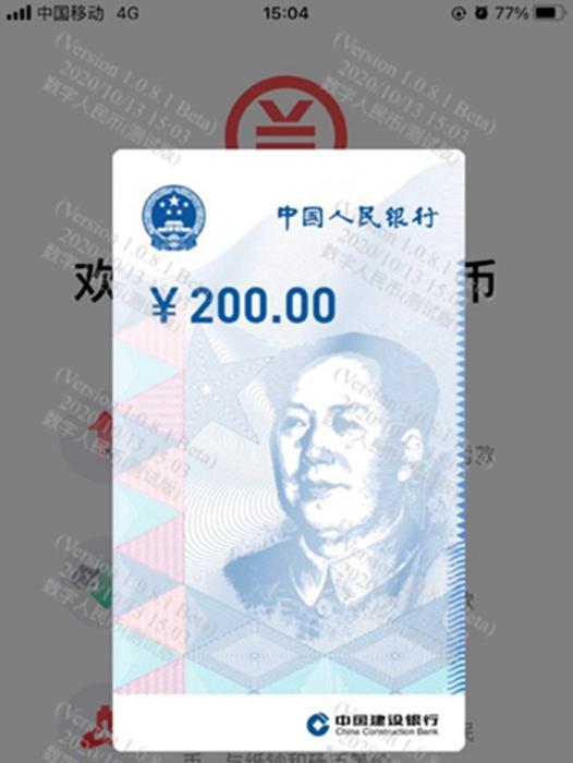 数字人民币红包截图。