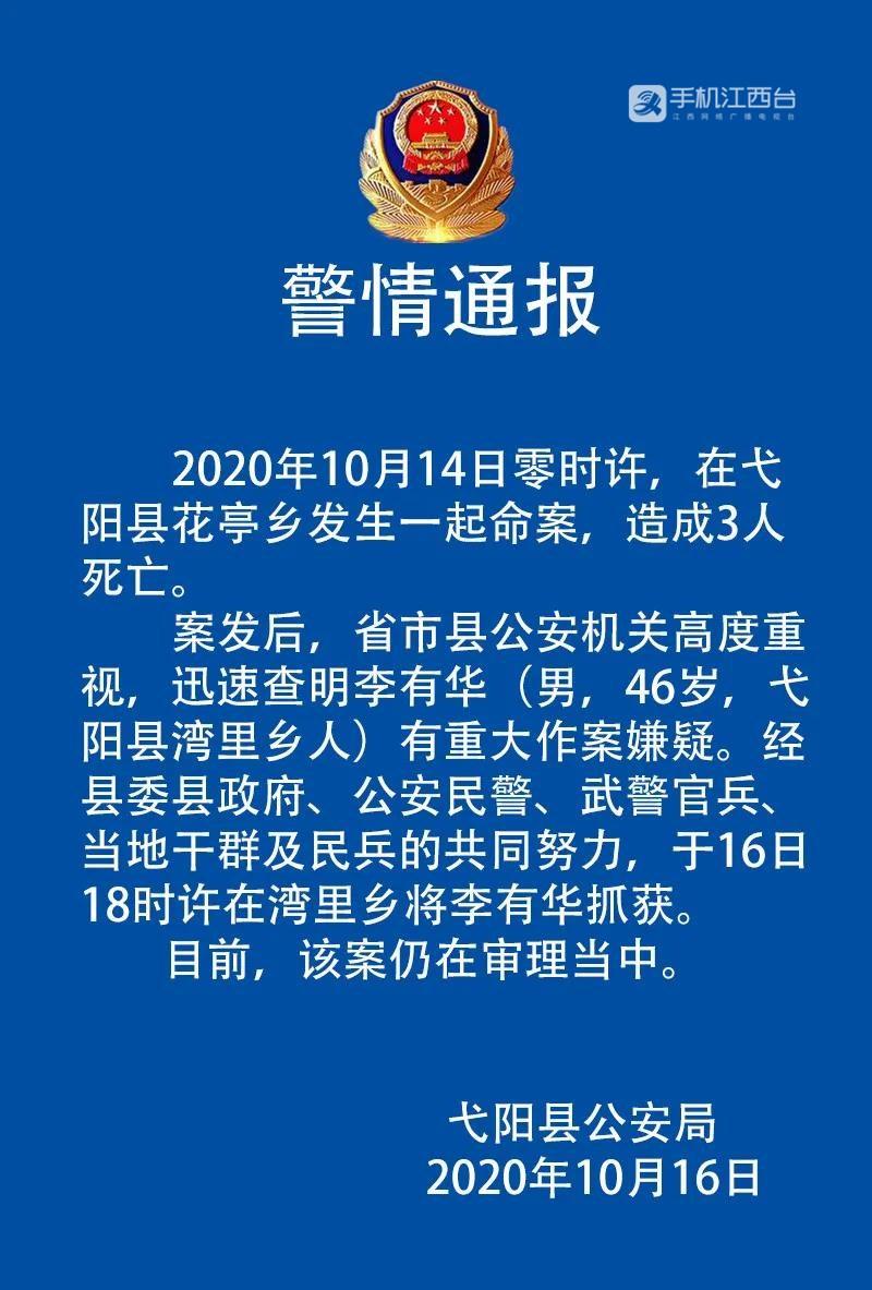 1上饶市弋阳县公安局发布警情通报