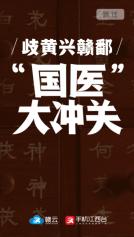 """【H5策划】歧黄兴赣鄱 """"国医""""大冲关"""