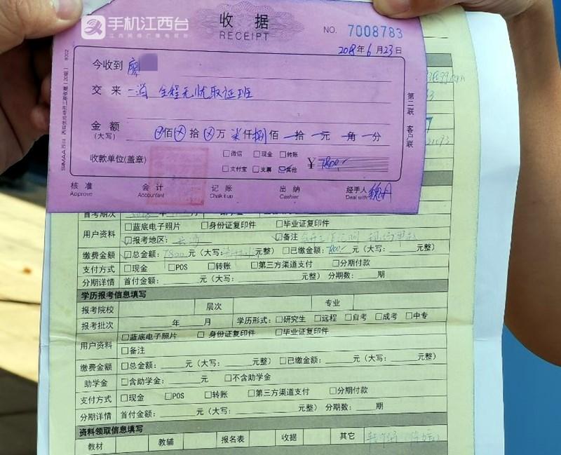 廖女士交了7800元报考一级注册消防工程师