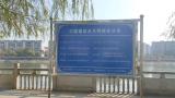 萍乡湘东区多措并举全面推行水利工程标准化管理