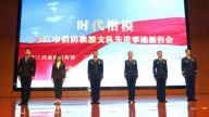 """""""时代楷模""""九江市消防救援支队先进事迹报告会在吉安举行"""