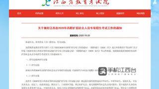 江西高职扩招社会人员报名时间确定 六类人员不得报名